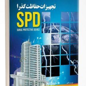 کتاب تجهیزات حفاظت گذرا SPD