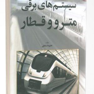 کتاب سیستم های برقی مترو و قطار