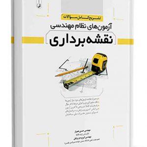 کتاب تشریح کامل سوالات آزمونهای نظام مهندسی نقشهبرداری