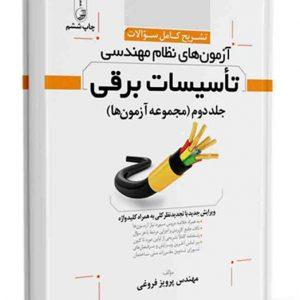 کتاب تشريح كامل سؤالات آزمونهای نظام مهندسی تاسیسات برقی