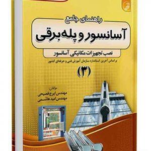 کتاب راهنمای جامع آسانسور و پله برقی ۳