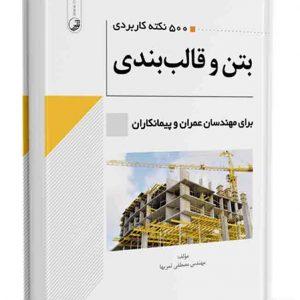کتاب ۵۰۰نکته کاربردی بتن و قالبندی