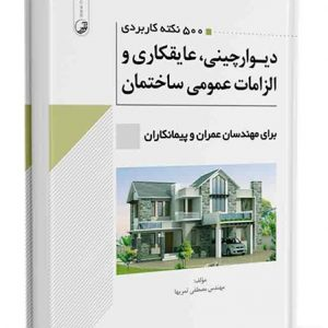 کتاب ۵۰۰ نکته کاربردی دیوارچینی، عایقکاری و الزامات عمومی ساختمان