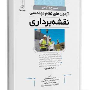 کتاب شرح و درس آزمونهای نظاممهندسی نقشهبرداری