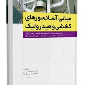 کتاب مبانی آسانسورهای کششی و هیدرولیک