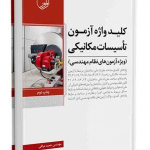 کتاب کلیدواژه آزمون نظام مهندسی تاسیسات مکانیکی