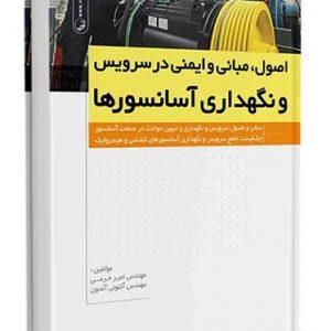 کتاب اصول، مبانی و ایمنی در سرویس و نگهداری آسانسورها