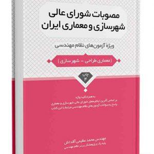 کتاب مصوبات شورای عالی شهرسازی و معماری ايران