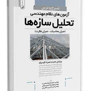 کتاب استاتیک،مقاومت مصالح و تحلیل سازهها