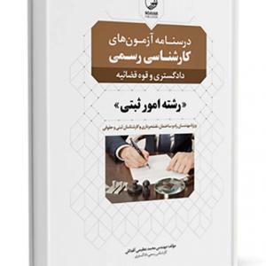 کتاب درسنامه آزمونهای کارشناس رسمی رشته امور ثبتی