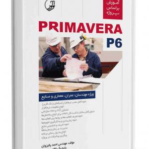 کتاب آموزش بر اساس پروژه PRIMAVERA P6