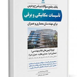 کتاب بانک جامع سوالات و شرح و درس تاسیسات مکانیکی و برقی برای مهندسان معماری و عمران (ویژه آزمون نظام مهندسی)