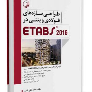 کتاب طراحی سازههای فولادی و بتنی در ETABS 2016 (کتاب آموزش نرم افزار etabs)