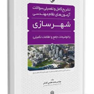 تشریح کامل و تفصیلی سوالات آزمون های نظام مهندسی شهرسازی
