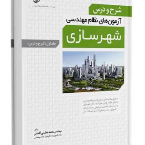 کتاب شرح و درس آزمون های نظام مهندسی شهرسازی