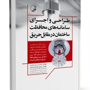 کتاب طراحی و اجرای سامانه های محافظت ساختمان در مقابل حریق