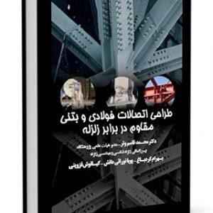 كتاب طراحی اتصالات فولادی و بتنی مقاوم در برابر زلزله