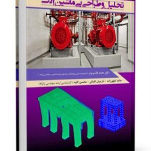 کتاب تحلیل و طراحی پی ماشینآلات