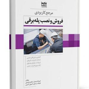 کتاب مرجع کاربردی فروش و نصب پله برقی