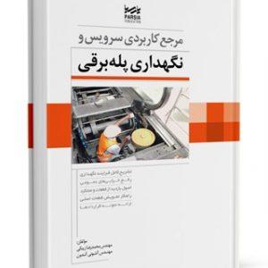 کتاب مرجع کاربردی سرویس و نگهداری پله برقی