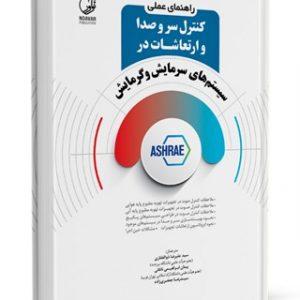 كتاب راهنمای عملی کنترل سر و صدا و ارتعاشات در سیستمهای سرمایش و گرمایش
