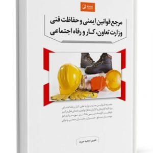 كتاب مرجع قوانین ایمنی و حفاظت فنی وزارت تعاون، کار و رفاه اجتماعی