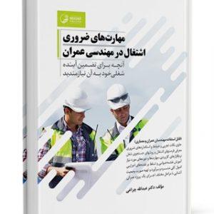 كتاب مهارتهای ضروری اشتغال در مهندسی عمران