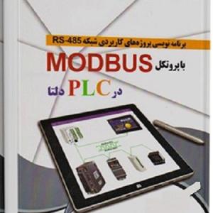 کتاب برنامهنویسی پروژههای کاربردی شبکه RS-485 با پروتکل MODBUS درPLC دلتا (delta)