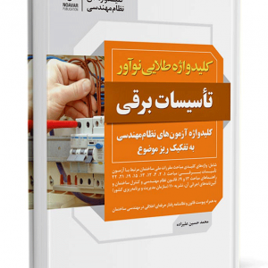 کتاب کلیدواژه تاسیسات برقی نظارت و طراحی (طلایی)