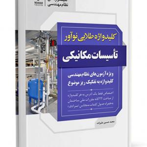 کتاب کلیدواژه تاسیسات مکانیکی نظارت و طراحی (طلایی) (نسل جدید کلیدواژهها)