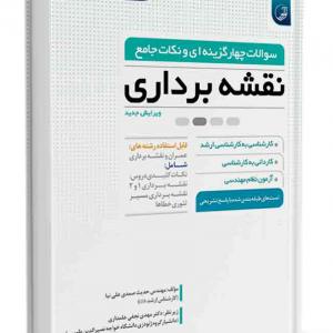 کتاب سوالات چهارگزینهای و نکات جامع نقشهبرداری