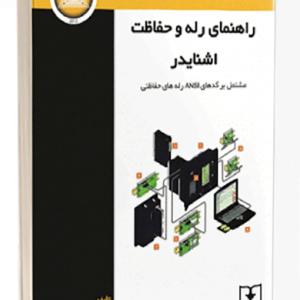 کتاب راهنمای رله و حفاظت اشنایدر (مشتمل بر کدهای ANSI رله های حفاظتی)