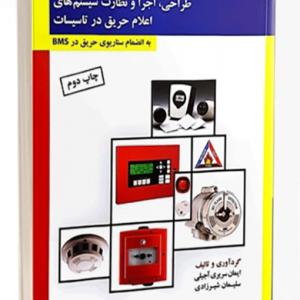 کتاب طراحی ، اجرا و نظارت سیستم های اعلام حریق در تاسیسات