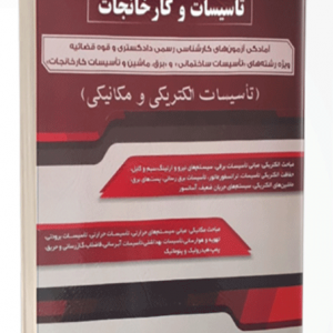 کتاب درسنامه جامع آزمون های کارشناسی رسمی تاسیسات و کارخانجات (تاسیسات الکتریکی و مکانیکی)