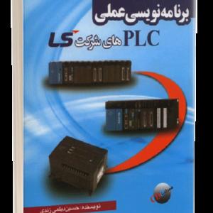 کتاب برنامه نویسی عملی PLC های شرکت LS