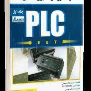 کتاب خودآموز اتوماسیون صنعتی plc جلد اول