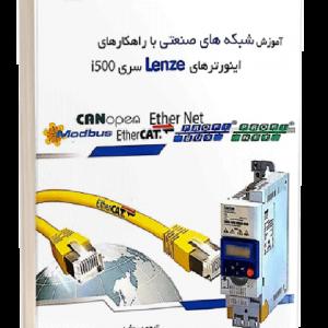 کتاب راهنمای جامع شبکه های صنعتی با راهکارهای اینورترهای Lenze سری i500