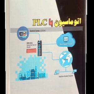 کتاب اتوماسیون با PLC