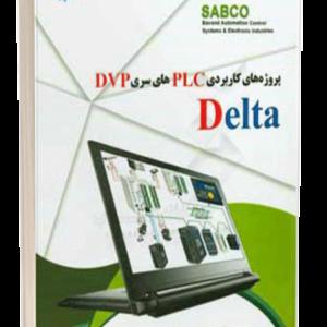 کتاب پروژه های کاربردی PLC های سری DVP DELTA (دلتا)