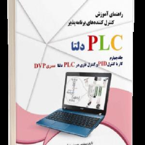کتاب راهنمای آموزش کنترلکنندههای برنامه پذیر PLC دلتا DELTA جلد چهارم