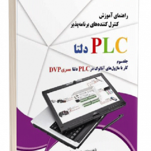 کتاب راهنمای آموزش کنترلکنندههای برنامهپذیر PLC دلتا جلد سوم : کار با ماژول های آنالوگ PLC دلتا DELTA سری DVP