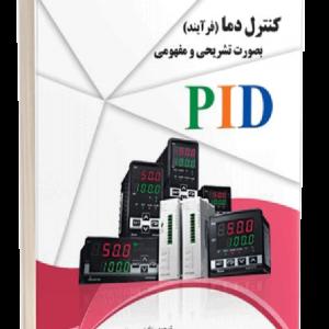 کتاب کنترل دما(فرآیند) بصورت تشریحی و مفهومی PID (دلتا DELTA)