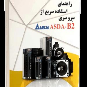 کتاب راهنمای استفاده سریع از سرو سری ASDA (دلتا DELTA-b2)