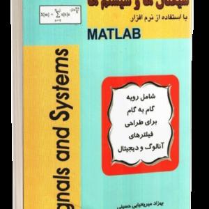 کتاب سیگنال ها و سیستم ها با استفاده از نرم افزار MATLAB