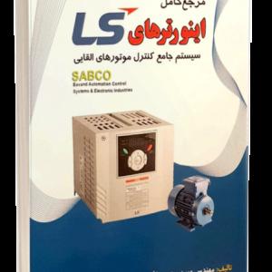 کتاب مرجع کامل اینورترهای LS سیستم جامع کنترل موتورهای القایی