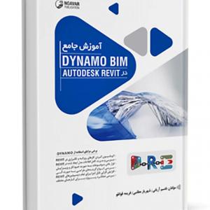 كتاب آموزش جامع Dynamo BIM در AutoDESK Revit