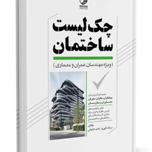 کتاب چک لیست ساختمان ویژه مهندسان عمران و معماری