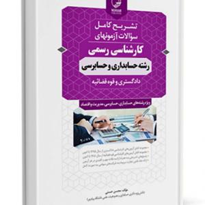 کتاب سوالات آزمونهای کارشناسی رسمی رشته حسابداری و حسابرسی