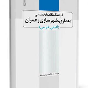 كتاب فرهنگ لغت تخصصی عمران، معماری و شهرسازی (آلمانی به فارسی)