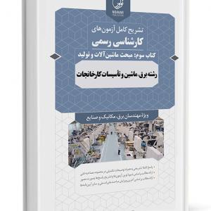 کتاب سوالات آزمون کارشناسی رسمی رشته تاسیسات کارخانجات (کتاب سوم: ماشین آلات و تولید)